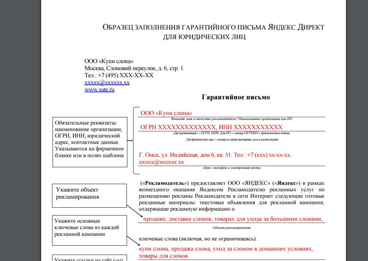 Гарантийное письмо образец яндекс директ контекстная реклама учебник