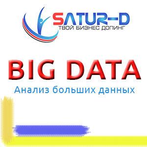 Big data. Анализ больших данных.