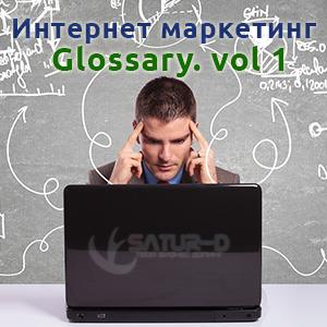 31 термин Интернет Маркетолога | Глоссарий интернет маркетинга