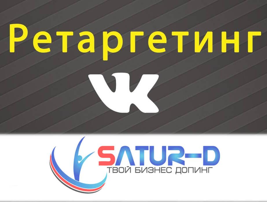 Ретаргетинг ВКонтакте | Точный прицел врекламе