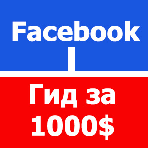 Почти курс => Гид порекламе вFacebook ценностью в1000$