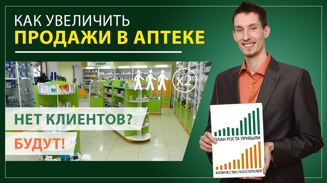 Как увеличить продажи ваптеке [Пошаговая схема действий]