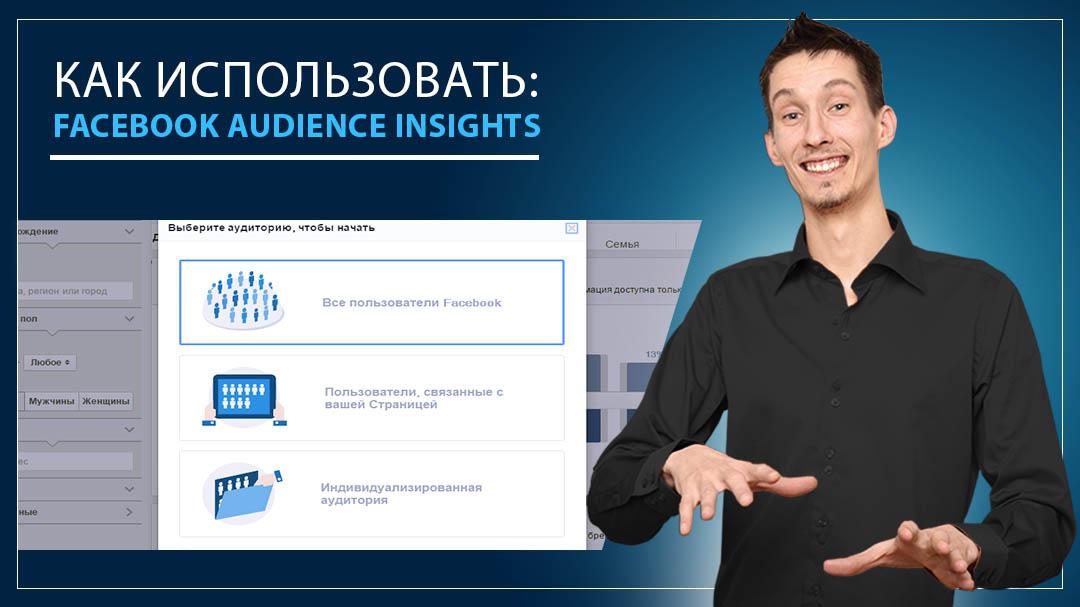 [Реклама вFacebook] Как использовать: Facebook Статистику Аудиторий