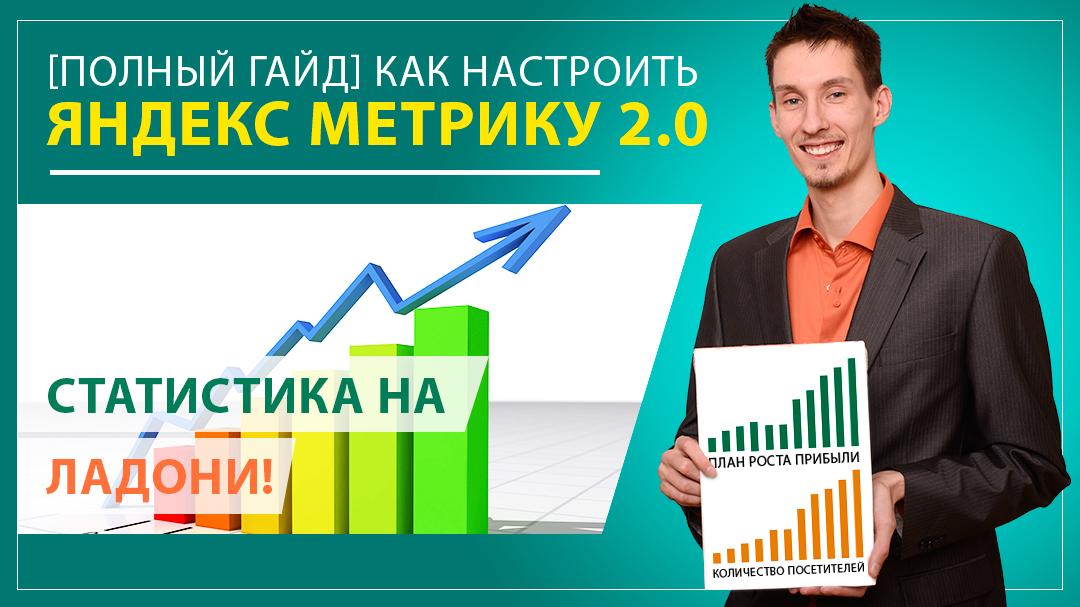 [How-to] Как настроить Яндекс. Метрику имолниеносно разобраться встатистике