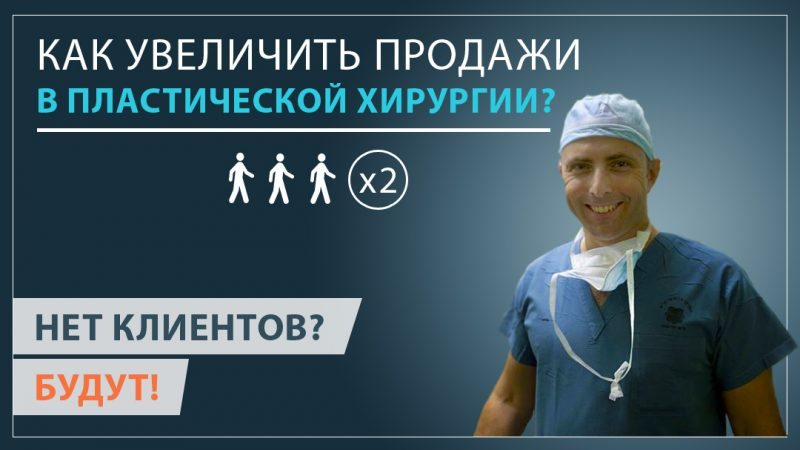 Как повысить продажи в пластической хирургии