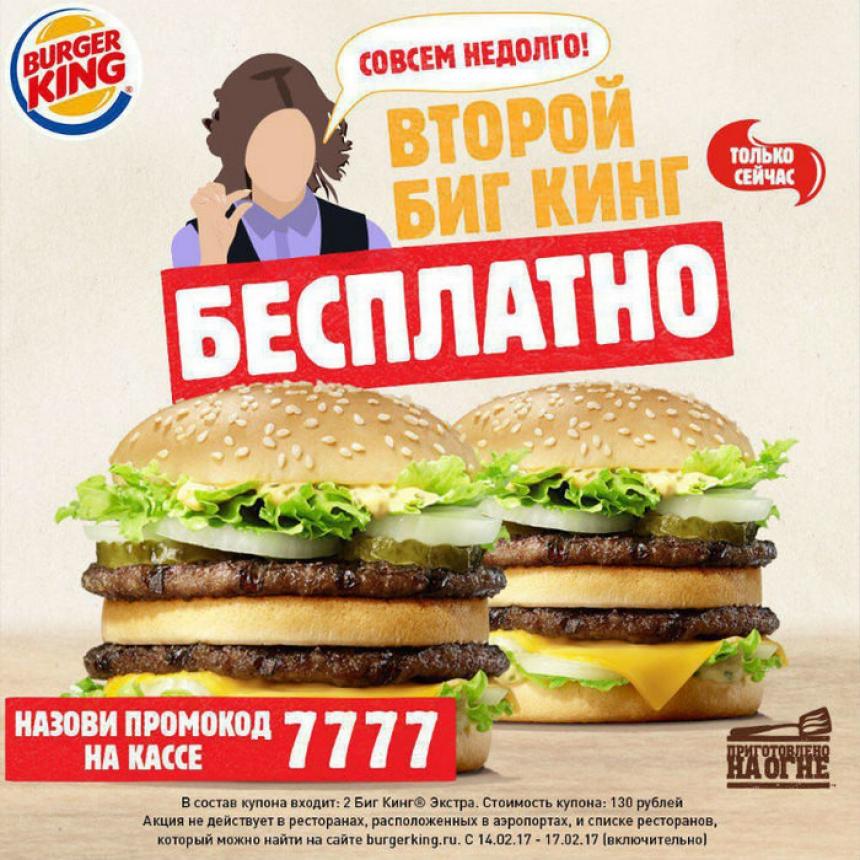 плакат-бургер-кинг-на-донышке